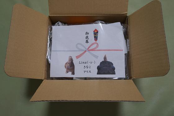 ぴょん子151229_01