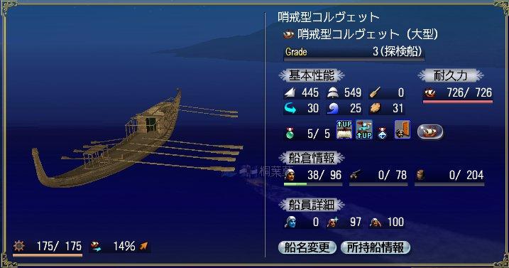 太陽の船コルベ