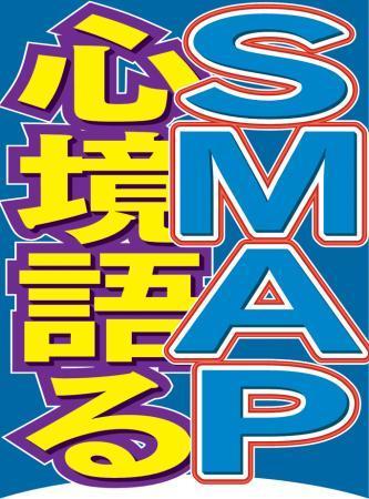 【SMAP】木村「ただ前を見て進みたい」SMAPコメント全文