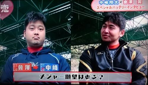 【カープ】中崎翔太「将来はメジャー行きたい」