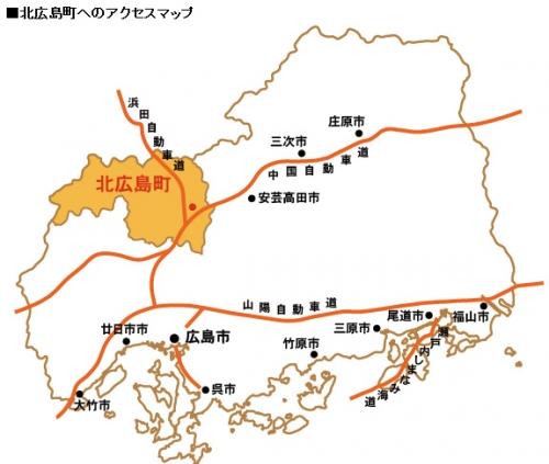 【広島ネタ】広島県北広島町←わかる