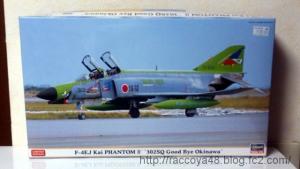 F-4EJ改'302SQグッバイ オキナワ'