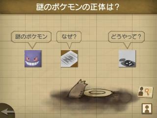 名探偵ピカチュウ 謎のポケモンの正体は?