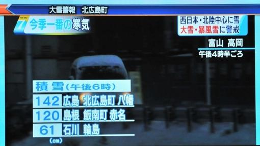 6756八幡大雪161243