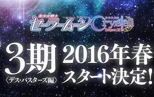 20160108scrystal.jpg