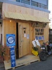 【新店】煮干そば 藍-1