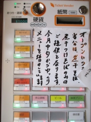 【新店】煮干そば 藍-7