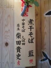 【新店】煮干そば 藍-13