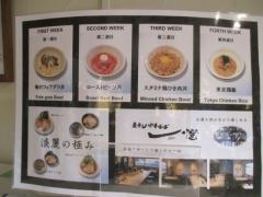 煮干し中華そば 一燈【参】-3
