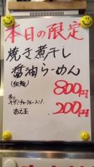 らーめん専門 和海【弐拾】-3