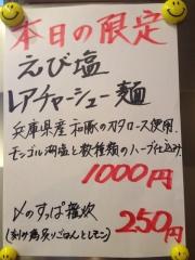 らーめん専門 和海【弐拾】-5
