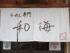 らーめん専門 和海【弐拾】-14