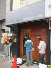 【新店】RAMEN GOSSOU-1
