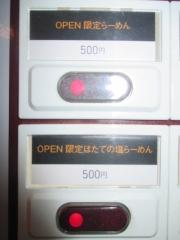【新店】RAMEN GOSSOU-2