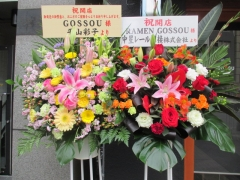 【新店】RAMEN GOSSOU-9