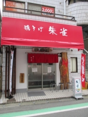 【新店】鶏そば 朱雀-1