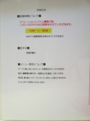 【新店】鶏そば 朱雀-10