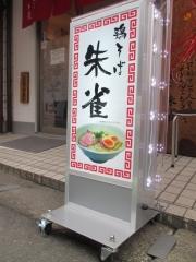 【新店】鶏そば 朱雀-13