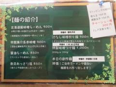【新店】創作らーめん Style林-2