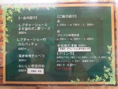 【新店】創作らーめん Style林-3