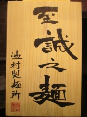 【新店】創作らーめん Style林-9