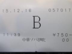 中華ソバ 伊吹【九弐】-5