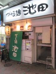 づゅる麺 池田【八】-1