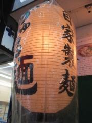 づゅる麺 池田【八】-9