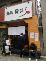 麺処 篠はら【弐】-2
