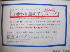 麺処 篠はら【弐】-3