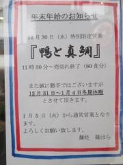 麺処 篠はら【弐】-11