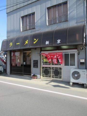 12月11日オープンの『麺屋 壱心』は火曜日が定休日!-4