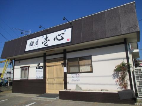 12月11日オープンの『麺屋 壱心』は火曜日が定休日!-8