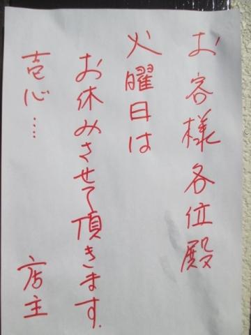 12月11日オープンの『麺屋 壱心』は火曜日が定休日!-9