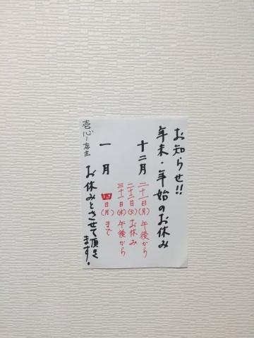 12月11日オープンの『麺屋 壱心』は火曜日が定休日!-11