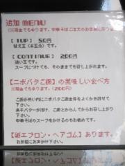 【新店】煮干し中華そば のじじ 千葉根戸店-3