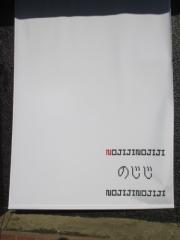 【新店】煮干し中華そば のじじ 千葉根戸店-17