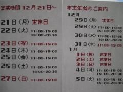 【新店】煮干し中華そば のじじ 千葉根戸店-18