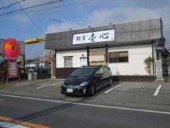 【新店】麺屋 壱心-1