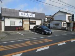 【新店】麺屋 壱心-2