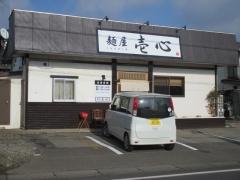 麺屋 壱心【弐】-1
