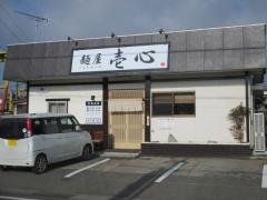 麺屋 壱心【弐】-2