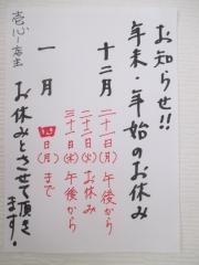 麺屋 壱心【弐】-9