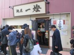 麺屋 一燈【弐参】-1