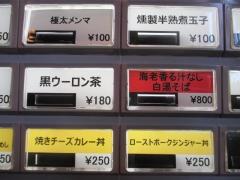 麺屋 一燈【弐参】-5