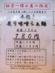 麺屋 一燈【弐参】-11