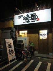 【新店】人生夢路 徳麺-1