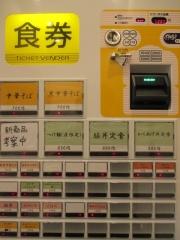 【新店】人生夢路 徳麺-2