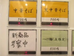 【新店】人生夢路 徳麺-8