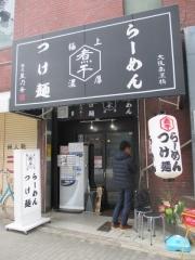 【新店】麺屋 星乃音-1